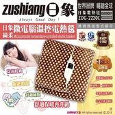 日象綺柔微電腦溫控電熱毯 ZOG-2220C
