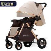 億寶萊高景觀嬰兒推車可坐可躺輕便攜式折疊小孩寶寶雙向嬰兒童車igo 全館免運