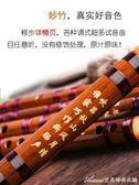 初學者一節笛子零基礎入門竹笛兒童學生成人男女橫笛  艾美時尚衣櫥YYS