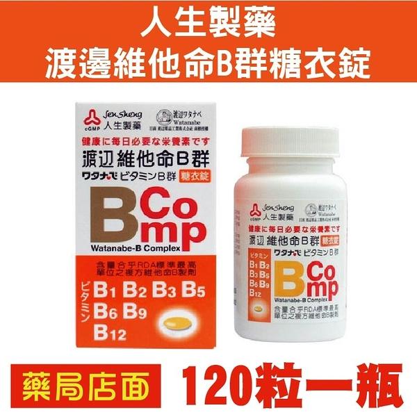 元氣健康館 人生製藥 渡邊維他命B群糖衣錠 120粒/瓶