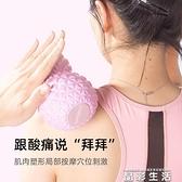 按摩球花生球按摩球肌肉放松脊柱瑜伽穩定筋膜放松球頸椎足底經絡筋膜球 晶彩