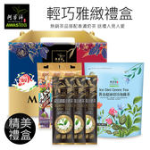 【阿華師茶業】輕巧雅致禮盒(輕巧旅行袋+碳焙鐵觀音奶茶3包+阿薩姆奶茶3包)