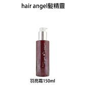 Hair angel 髮精靈 羽亮霜150ml 免沖護髮霜 沖水式髮霜