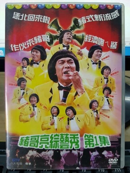 挖寶二手片-H12-003-正版DVD-其他【豬哥亮綜藝秀 第1集】-綜藝類(直購價)