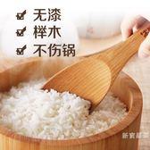 飯勺 飯瓢木質米飯勺子無漆打飯勺不粘鍋電飯煲木頭盛飯鏟 提前降價 春節狂歡