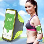 臂包跑步手機袋手腕手臂包蘋果6Sp運動臂帶綁帶臂套健身戶外男女裝備