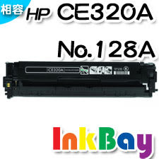 HP CE320A/ No.128A相容碳粉匣(黑色)【適用】LJ-CM1415FN/LJ-CP1525nw【另有CE320A黑/CE321A藍/CE322A黃/CE323A紅】