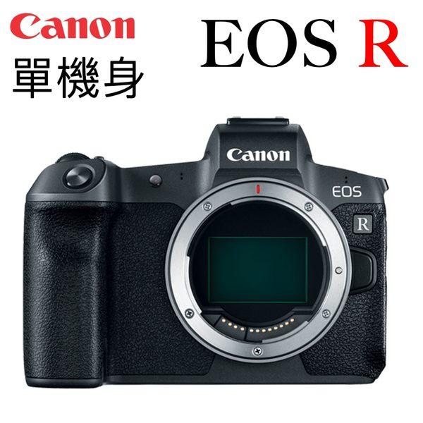 雙11折300 Canon EOS R 單機身 首購贈轉接環 無反 總代理公司貨 德寶光學 Z7 Z6 A73