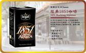 法國樂家Legal 經典系列 1851研磨咖啡粉 250g/包*3  加贈濾掛咖啡6入/盒*1
