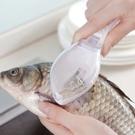 [拉拉百貨]去魚鱗刨刀 手握 刮鱗器 刮刀 廚房  去魚鱗 安全 好清洗 不傷手 魚鱗刮除器