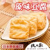 【北之歡】《原味豆腐1斤YAMASA火鍋料》 ㊣日本原裝進口