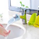 兒童洗手輔助延伸器 水龍頭 兒童 延長 浴室 廚房 導水槽 兒童用品 寶寶【N193】米菈生活館