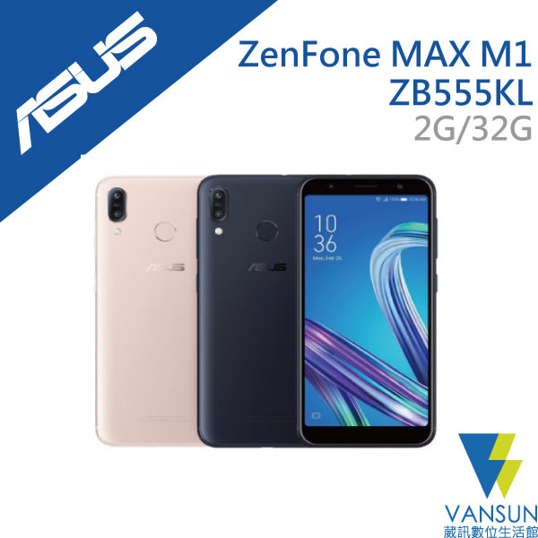 【贈支架+觸控筆吊飾】ASUS Zenfone MAX M1 ZB555KL 6.2吋 2G/32G 智慧型手機【葳訊數位生活館】