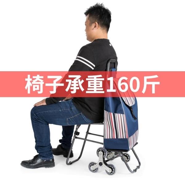 爬樓梯手拉車摺疊便攜家用帶凳座椅購物車老人拉桿車買菜車小拉車 NMS喵小姐