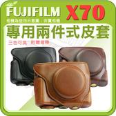 【小咖龍】 Fujifilm 富士 X70 專用二件式皮套 X70 相機包 皮套 保護套 相機皮套 復古皮套 附送背帶