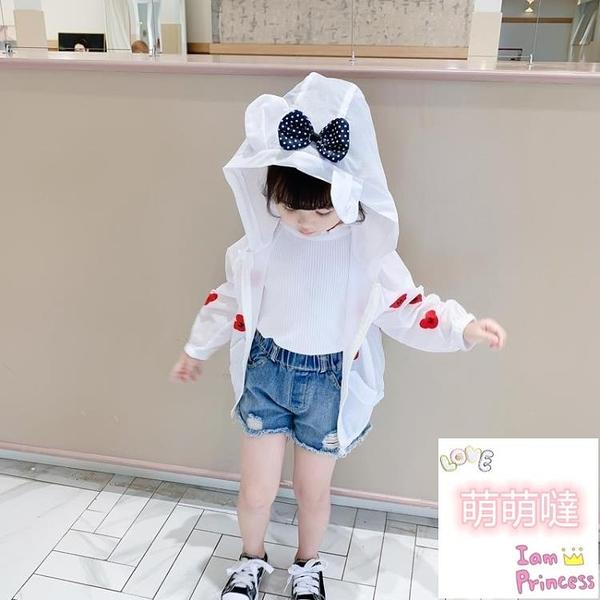 防曬衣輕薄透氣女童防紫外線外套嬰兒童防曬服【萌萌噠】