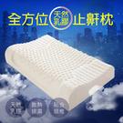 100%純天然乳膠枕-健康防蹣-全方位曲線舒鼾釋壓枕-ARTIS