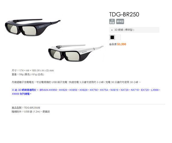 庫存出清~公司貨【新力//索尼☆SONY】BRAVIA 3D系列液晶電視☆大人專用3D眼鏡☆TDG-BR250