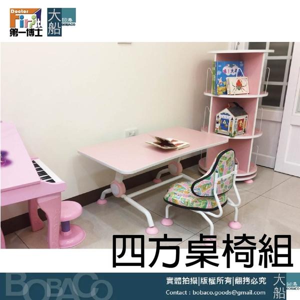 免運【第一博士 四方桌椅組】幼兒寶寶桌椅 學習桌椅 學齡前書桌椅 升降桌椅 兒童成長書桌椅