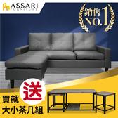 送大小茶几組-ASSARI-西田L型獨立筒台塑南亞貓抓皮沙發