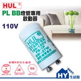 《HUL PL BB燈管點燈器 啟動器》 BB燈泡點燈管 適用於9W~27W