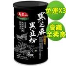 399免運3件組【馬玉山】黑芝麻黑豆粉5...