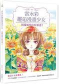 當水彩邂逅漫畫少女:別樣風情由你來畫!