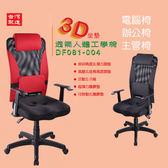 《DFhouse》【凱西】3D高背專利辦公椅(二色)-辦公椅 人體工學 洽談椅 會議椅 網椅 台灣製造 免組裝