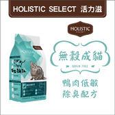 Holistic Select活力滋〔無穀成貓鴨肉配方,2.5磅〕