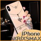 (附掛繩)蘋果 iPhone XS MAX XR iPhone X XS 水鑽項鍊 時尚奢華款 全包邊手機殼 防摔保護套