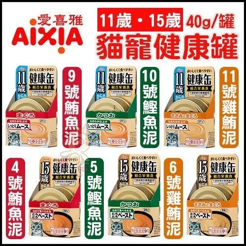 *King Wang*【單罐】日本愛喜雅AIXIA 11歲/15歲健康罐系列 貓罐頭 40g/罐 各三種口味可選 貓主食罐