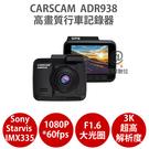 CARSCAM ADR938【送32G】...