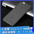 卡斐爾 Cafele 0.4mm超薄磨砂保護殼 iPhone i6 i6s i7 4.7吋 Plus 5.5吋 s7 s9 edge 手機殼 保護殼