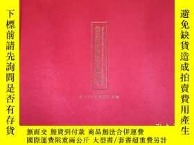 二手書博民逛書店罕見佛說阿彌陀經音畫史詩Y6406 容榕 北京傳媒