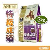 ANF特級成貓配方3kg【寶羅寵品】