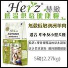 *KING WANG*Herz赫緻低溫烘焙健康飼料-無穀低敏澳洲羊肉(和巔峰同技術) 5磅(2.27kg)