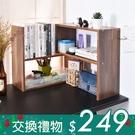 交換禮物 桌面收納 收納架 置物架 P型桌上書架組 凱堡家居【H01238】超取限一入