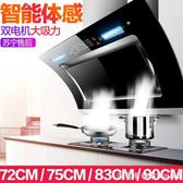 好太太抽油煙機家用廚房壁掛雙電機自動清洗側吸式吸油煙機抽煙機 220vNMS漾美眉韓衣