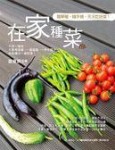 (二手書)簡單種、隨手摘,天天吃好菜!在家種菜:不用一塊地,只要用容器,一個盆栽..
