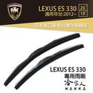 【 MK 】 LEXUS ES 330 15 16年 專用雨刷 免運 贈潑水劑 原廠型專用雨刷  26吋 18吋 哈家人