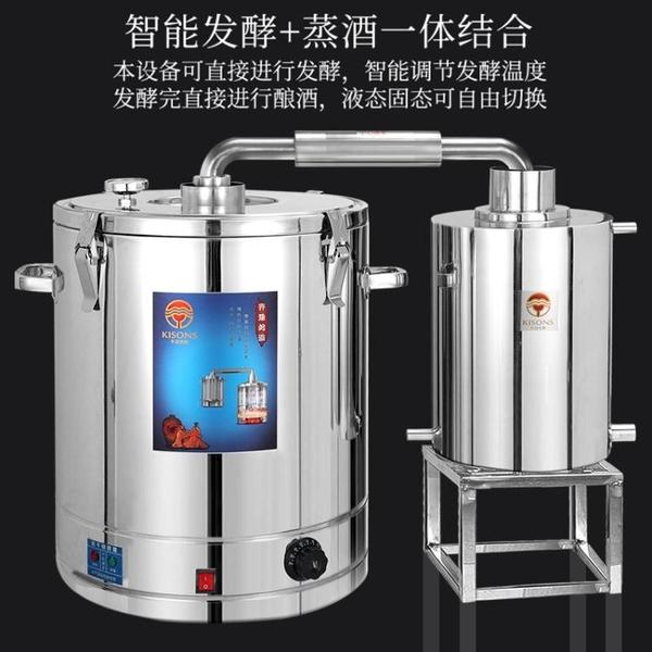 釀酒機小型家用釀酒設備蒸餾器純露蒸餾機大型酒坊燒酒白酒酒釀機 夢幻小鎮「快速出貨」