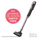 日本代購 IRIS OHYAMA KIC-SLDCP6 極細輕量 無線手持 吸塵器 紙袋式 附靜電集塵刷