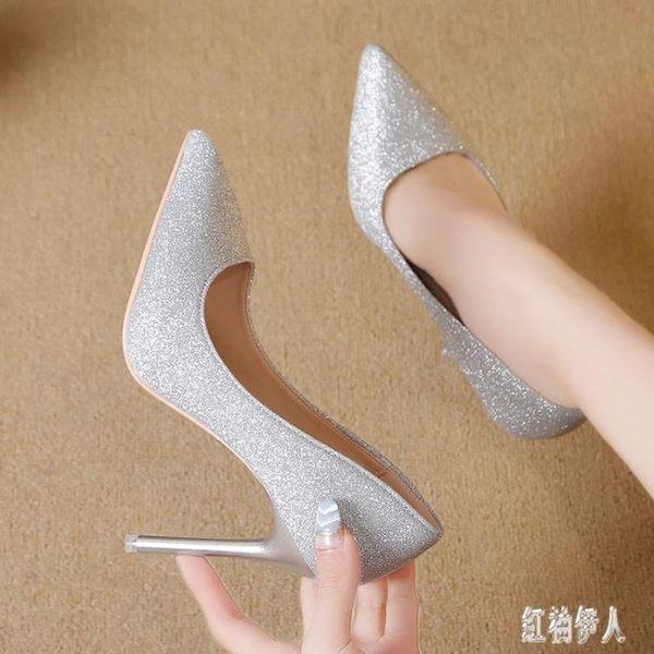 銀色細跟高跟鞋女不磨腳性感百搭單鞋尖頭黑色 aj8268『紅袖伊人』