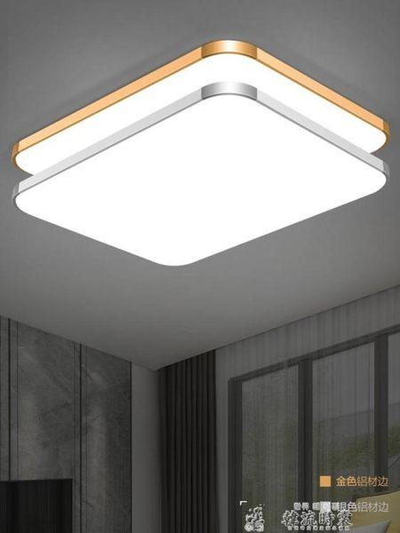 LED吸頂燈長方形遙控大氣客廳燈具現代簡約臥室燈陽台燈餐廳燈飾 LX 韓流時裳