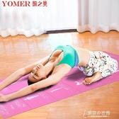 紓困振興 可折疊便攜式瑜伽墊防滑超薄小號加厚旅行方便攜帶女瑜珈健身薄款 東京衣秀YXS