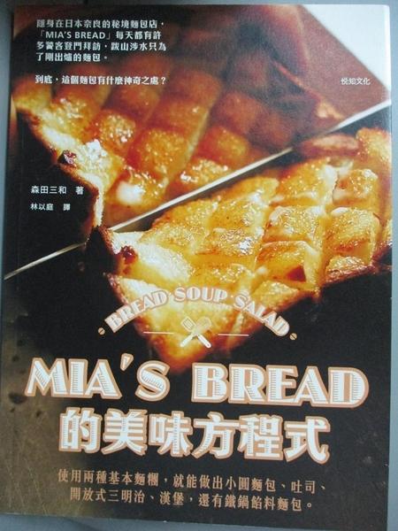 【書寶二手書T1/餐飲_YGV】MIA'S BREAD的美味方程式:使用兩種基本麵糰,就能做出小圓麵包..