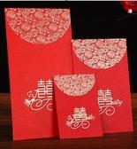 紅包袋 結婚婚慶用品喜字婚禮紅包袋 莎拉嘿幼