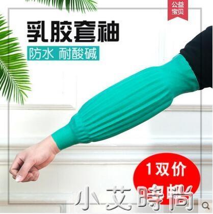 乳膠防水防腐蝕套袖耐油耐酸堿皮袖套橡膠護袖廚房水產袖套加長款 小艾新品