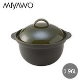 【日本 MIYAWO】THERMATEC 直火炊飯陶土鍋 1.96L-綠蓋