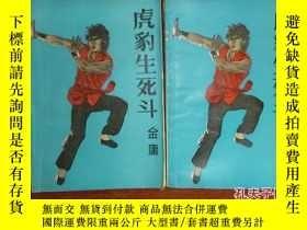 二手書博民逛書店《虎豹生死鬥》金庸小說罕見上下兩冊Y135958